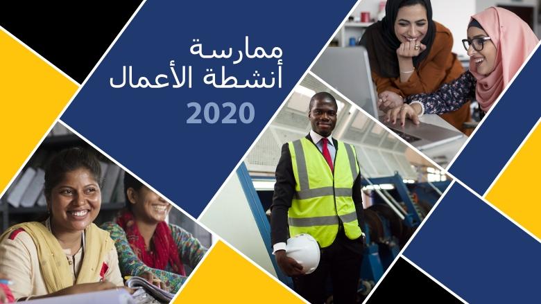 تقرير ممارسة أنشطة الأعمال 2020